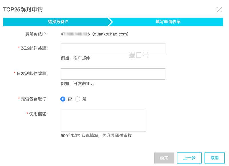 填写申请表单